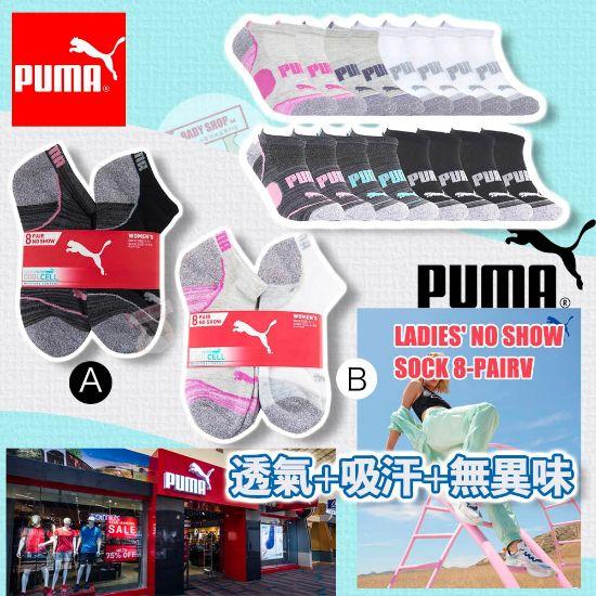 圖片 **貨品已截單**A P4U 10中: Puma 8對裝女裝運動襪