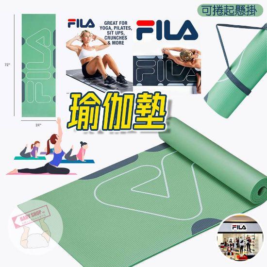圖片 **貨品已截單**A P4U 10底: FILA 超厚瑜伽墊