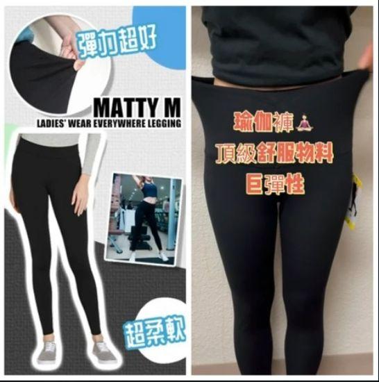 圖片 A P4U 10底: Matty M 女裝黑色瑜伽褲 XS