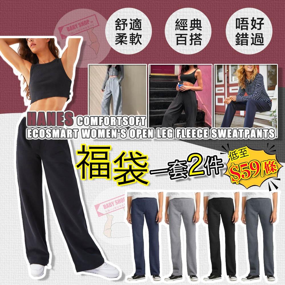圖片 **貨品已截單**A P4U 10底: Hanes 女裝休閒運動褲福袋(1套2件)