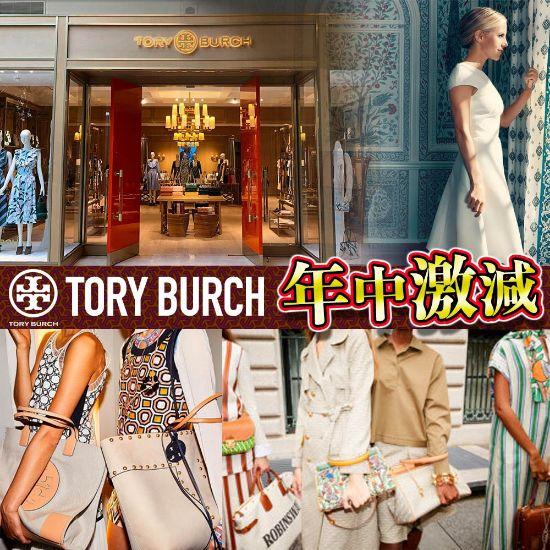 圖片 Tory Burch $200 按金⚠️不接受退款