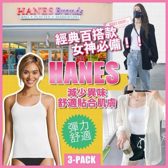 圖片 Hanes 一套三件女裝全棉吊帶 XL