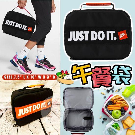 圖片 **貨品已截單**A P4U 10底: Nike JDI Logo 午餐包