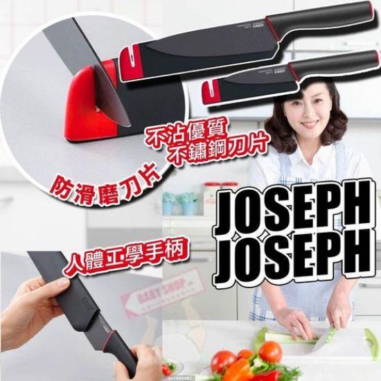 圖片 Joseph Joseph 一套2件刀具配磨刀套