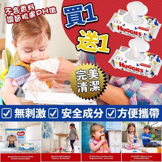 圖片 HUGGIES 一包64張嬰兒濕紙巾(買一送一)