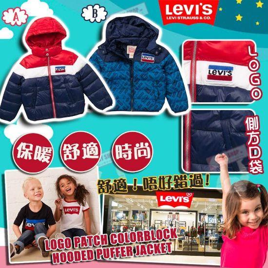 圖片 Levis Chenille 小童夾棉外套 A款 - 女童 6X