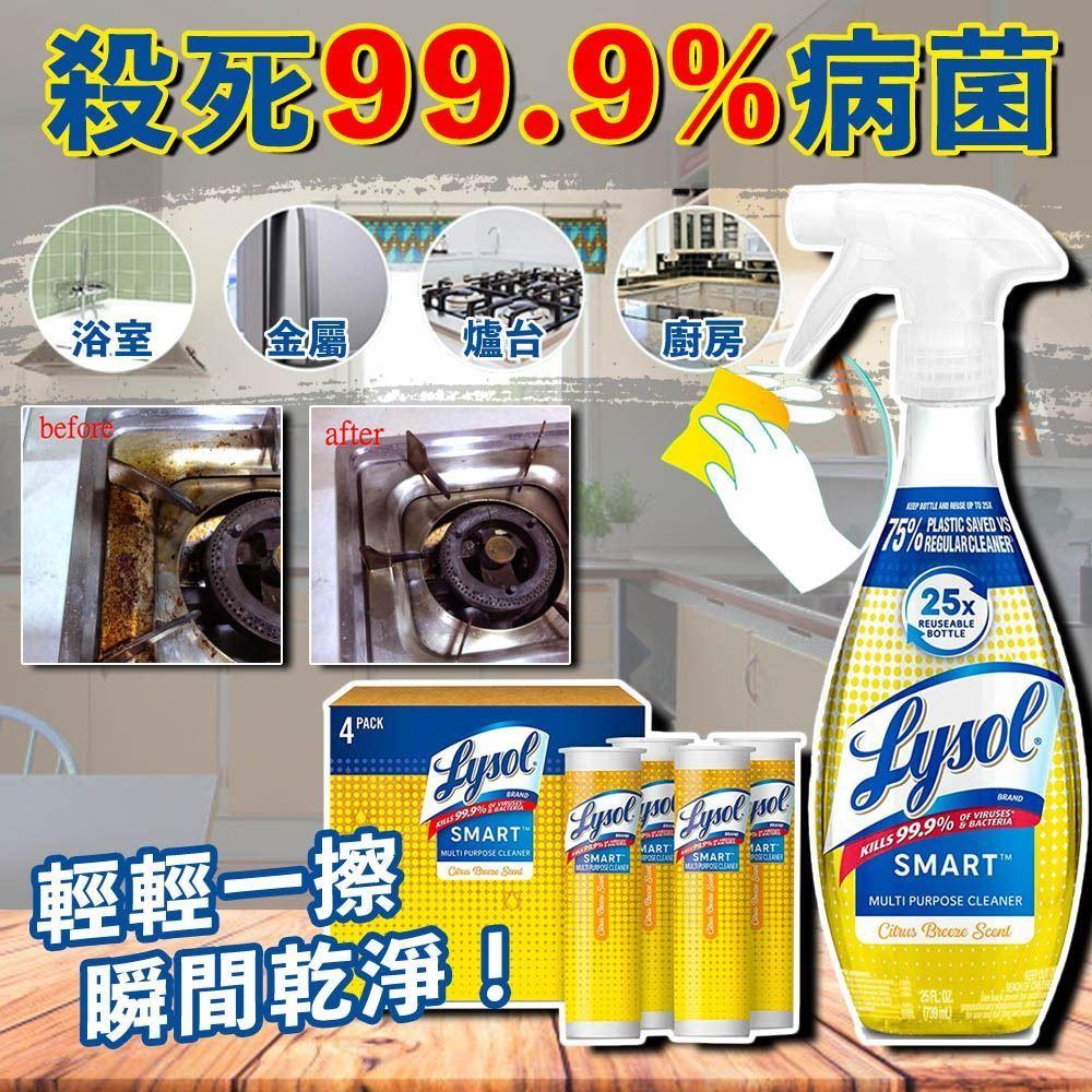 圖片 Lysol Smart 多功能清潔消毒組合裝( 樽瓶+4支Refill)