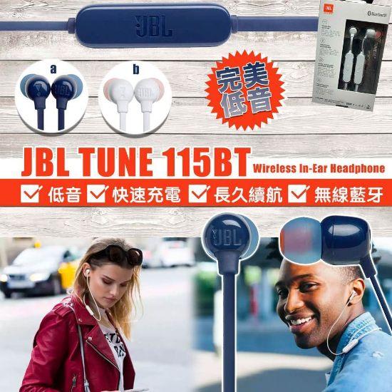 圖片 JBL 115BT 無線藍芽耳機 A款 - 藍色