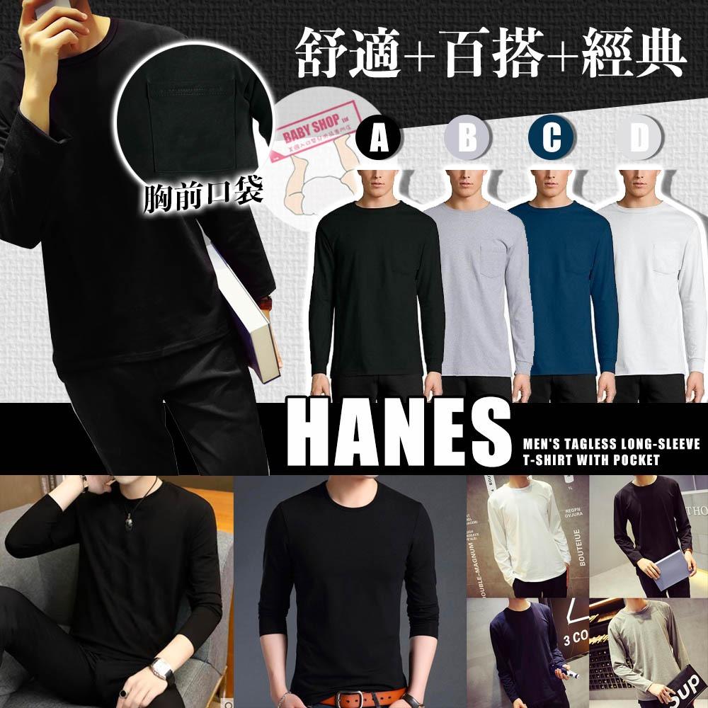 圖片 **貨品已截單**A P4U 11中: Hanes 男裝口袋長袖上衣