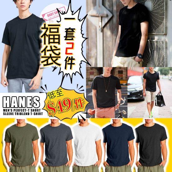 圖片 **貨品已截單**A P4U 11中: Hanes 男裝短袖福袋(一套2件)