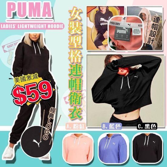 圖片 **貨品已截單**A P4U 10底: Puma 經典Logo連帽衛衣
