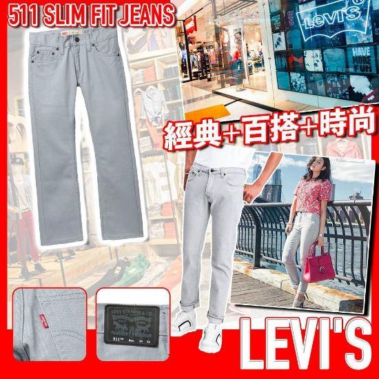 圖片 Levis 511 大童款休閒褲