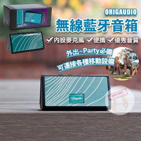 圖片 A P4U 11中: ORIGAUDIO 金字塔形藍牙音響
