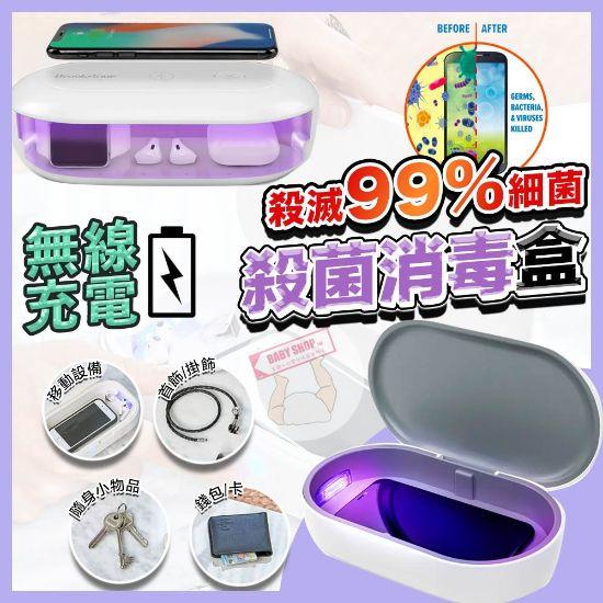 圖片 *貨品已截單*A P4U 11中: ARGENTO SC 手機紫外線消毒盒