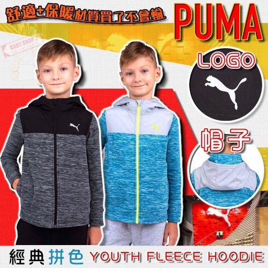 圖片 Puma 中童抓毛外套 (顏色隨機) S