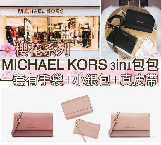 圖片 Michael Kors 手袋+小銀包