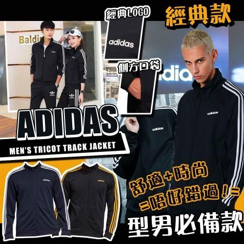 圖片 Adidas Tricot Track 男裝外套