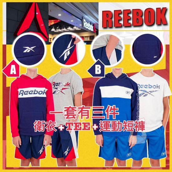 圖片 Reebok 3件裝男童福袋