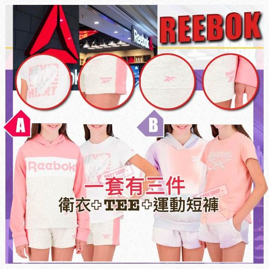 圖片 Reebok 3件裝女童福袋