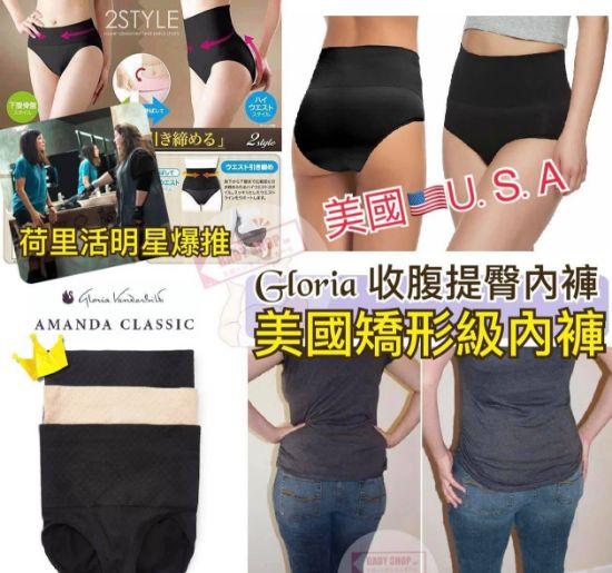 圖片 Gloria 1套2條提臀收腹褲 S