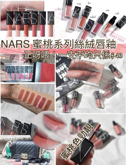 圖片 NARS 蜜桃系列唇釉 (1套6支)