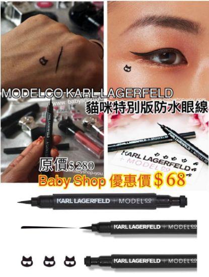 圖片 Karl Lagerfeld 特別版貓咪防水眼線筆