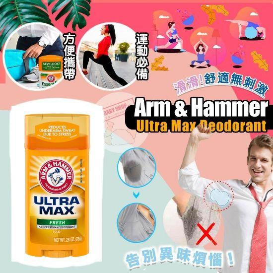 圖片 Arm & Hammer Ultramax 固體止汗除臭劑 26g
