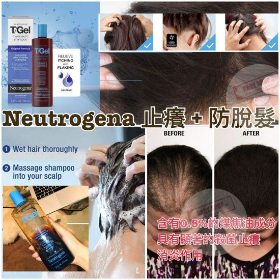 圖片 Neutrogena T/Gel去屑洗髮液 130ml