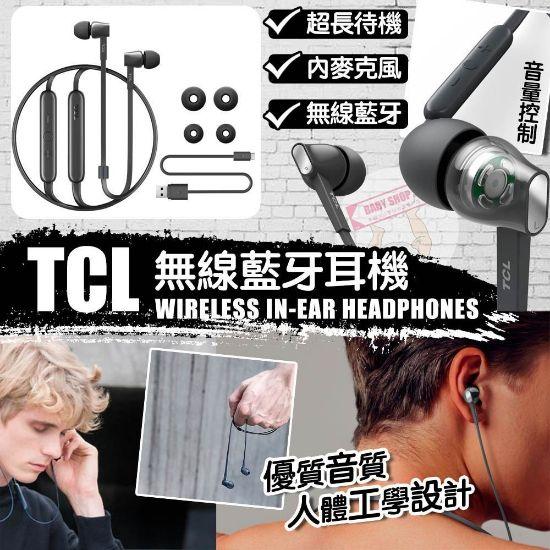 圖片 TCL Huge Bass 無線入耳式掛頸耳機