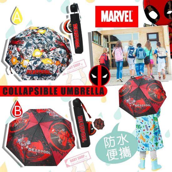 圖片 Marvel Deadpool 兒童折疊雨傘 B款