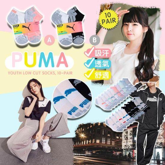 圖片 Puma 大童一套10對短襪 B款 - 男童 M