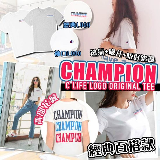圖片 Champion 女裝經典LOGO白搭上衣