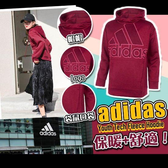 圖片 Adidas Tech Fleece 中童有帽衛衣 XL (16)