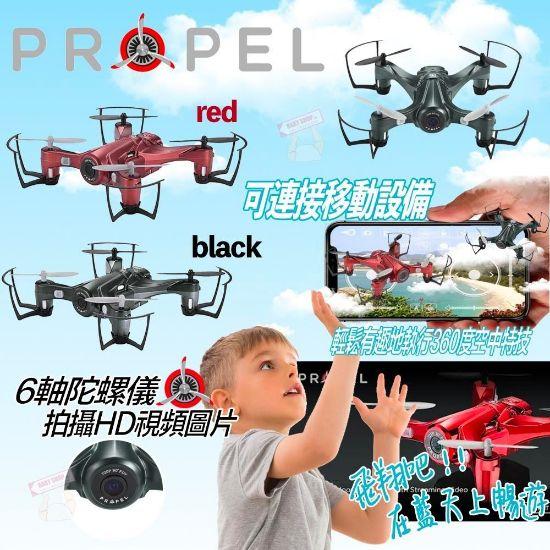 圖片 Propel Ocula Drone遙控無人機 紅色