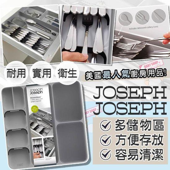 圖片 Joseph Joseph 廚物盒
