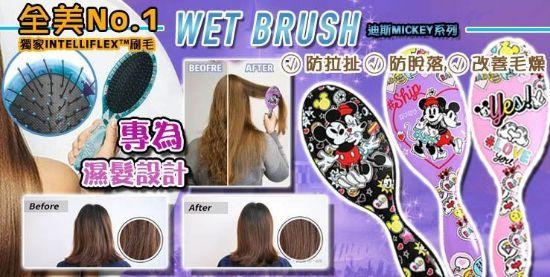 圖片 Wet Brush 迪士尼米奇系列美髮梳(款式隨機)