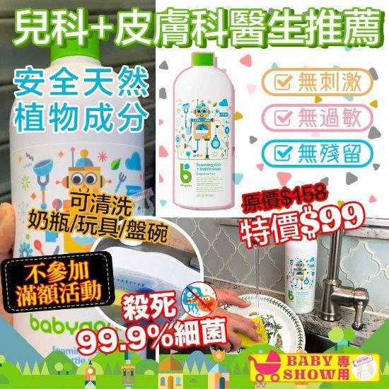 圖片 Babyganics 946ml 奶樽餐具清潔液