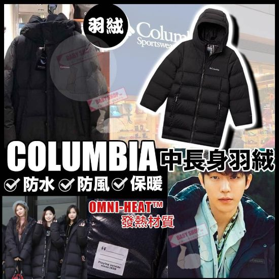 圖片 Columbia Omni-Heat thermal 大童羽絨長外套 (黑色) S (7/8歲)