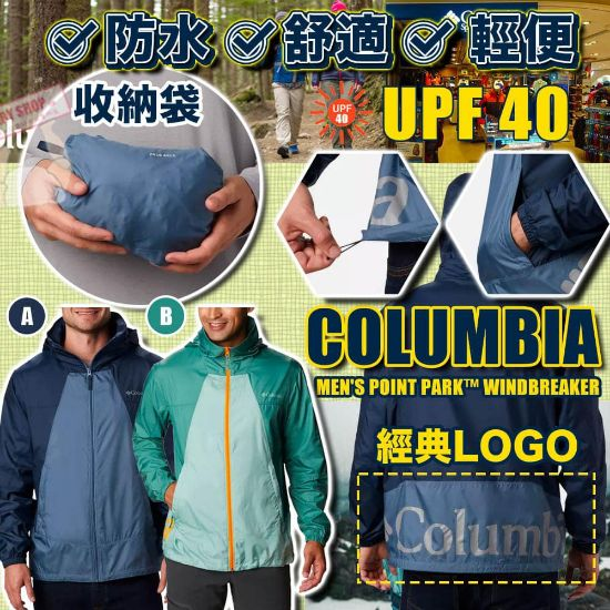 圖片 Columbia Point Park 男裝風衣 (藍色) S