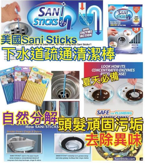 圖片 Sani Sticks 1排12條下水道疏通清潔棒 (味道隨機)