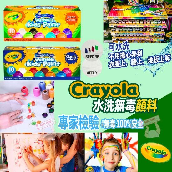 圖片 Crayola 1套20色可水洗手指畫顏料 (原色+螢光色)