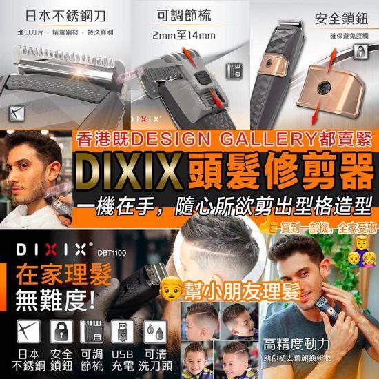 圖片 DIXIX DBT1100 頭髮修剪器