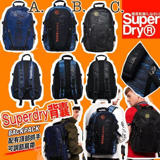 圖片 Superdry Tarp Backpack 多功能背包 B款