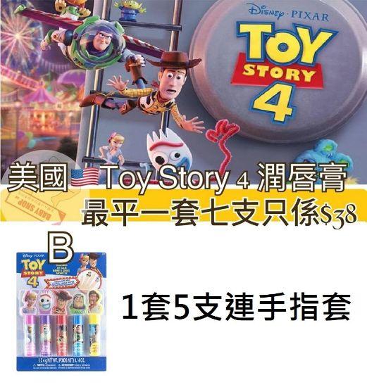 圖片 Toy Story 4 反斗奇兵潤唇膏套裝 (1套5支連手指套)