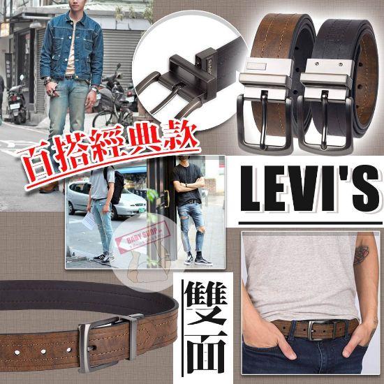 圖片 *貨品已截單*A P4U 11中 :  Levi's 雙面皮帶