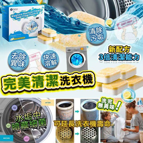 圖片 *貨品已截單*A P4U 11中:洗衣機清潔泡騰片