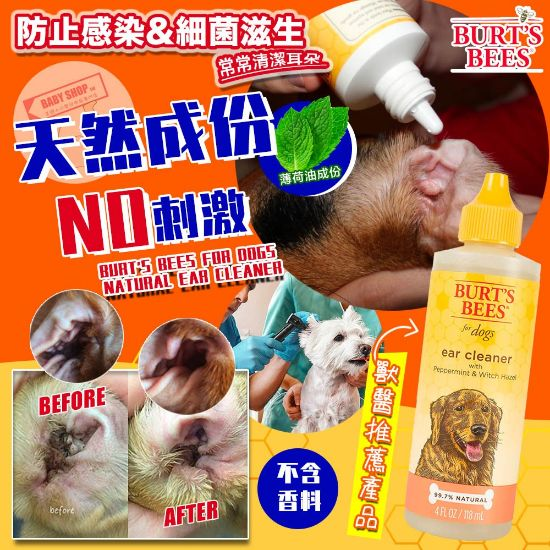 圖片 *貨品已截單*A P4U 11 底:Burt's Bees for Dogs 耳朵清潔劑
