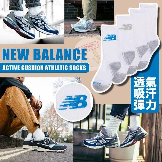 圖片 *貨品已截單*A P4U 11 底:New Balance中童運動襪