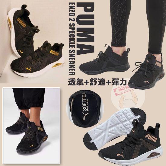 圖片 *貨品已截單*A P4U 11 底:PUMA女運動鞋