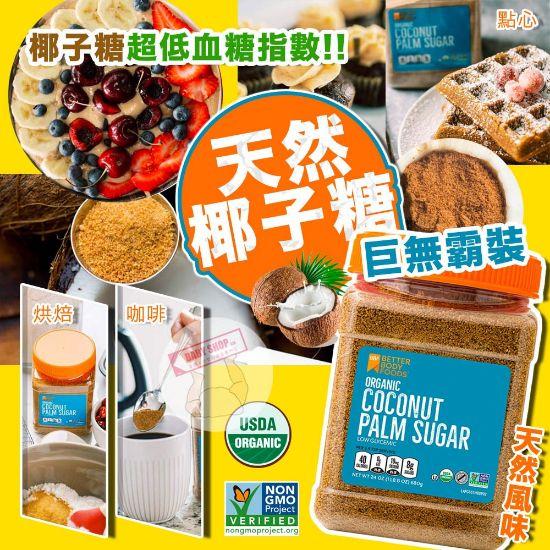 圖片 *貨品已截單*A P4U 11 底:有機椰子糖24 ounce